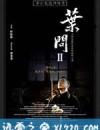 叶问2:宗师传奇 (2010)