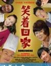 笑着回家 (2011)