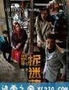 捉迷藏 (2016)