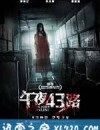 午夜43路 恐怖在線 (2014)
