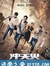 冲天火 (2016)