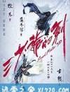 三少爷的剑 (2016)