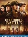 胜负未决的战斗 In Dubious Battle (2016)