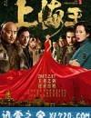 上海王 (2017)