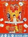 雀圣3自摸三百番 雀聖3自摸三百番 (2007)