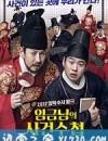 王的记事簿 임금님의 사건수첩 (2017)