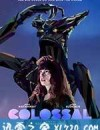 克罗索巨兽 Colossal (2017)