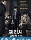 危险的传言 위험한 소문 : 찌라시 (2014)