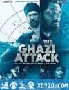 加齐号的攻击 The Ghazi Attack (2017)