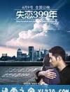 失恋399年 (2017)