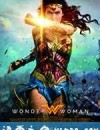神奇女侠 Wonder Woman (2017)