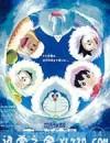 哆啦A梦:大雄的南极冰冰凉大冒险 ドラえもん のび太の南極カチコチ大冒険 (2017)