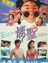 情圣 情聖 (1991)