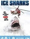 冰川鲨鱼 Ice Sharks (2016)