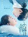 小情书 (2017)