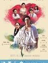 六人晚餐 (2017)