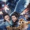 鲛珠传 (2017)