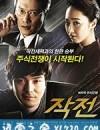 作战 작전 (2009)