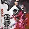 杀破狼·贪狼 殺破狼‧貪狼 (2017)