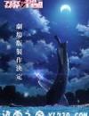 魔法少女伊莉雅:雪下的誓言 劇場版 Fate/kaleid liner プリズマ☆イリヤ 雪下の誓い (2017)