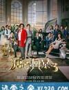 溏心风暴3 (2017)