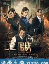 密战 (2017)