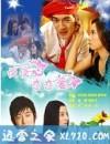 谈谈心恋恋爱 (2006)