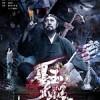 墨玉太极 (2017)