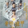 奇门遁甲 (2017)