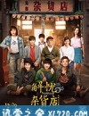 解忧杂货店 (2017)
