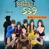 延南洞539 연남동 539 (2018)