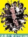 破事儿 破事兒 (2007)