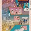 一句顶一万句 (2016)