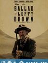 左撇子布朗之歌 The Ballad of Lefty Brown (2017)
