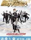 冒牌监护人之寻宝闹翻天 (2017)