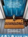 缩小人生 Downsizing (2017)