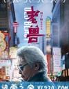 老兽 (2017)