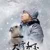 大雪冬至 (2018)