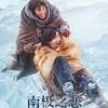 南极之恋 (2018)