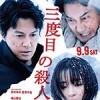 第三度嫌疑人 三度目の殺人 (2017)