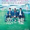 恋爱禁止的世界 恋と嘘 (2017)