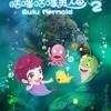 咕噜咕噜美人鱼2 (2017)