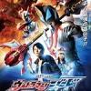 捷德奥特曼 剧场版:连接吧!心愿!! ウルトラマンジード Ultraman Geed (2018)