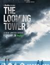 巨塔杀机 The Looming Tower (2018)
