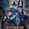 朝鲜名侦探:吸血怪魔的秘密 조선명탐정: 흡혈괴마의 비밀 (2018)