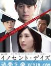 无罪之日 イノセント・デイズ (2018)