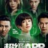 超级APP (2018)