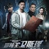 冒险王卫斯理2支离人 (2018)