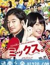 恋爱回旋 ミックス。 (2017)