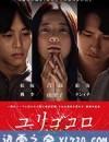 摇曳的心 ユリゴコロ (2017)